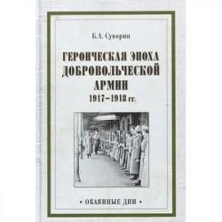 Героическая эпоха Добровольческой армии 1917- 1918 гг.