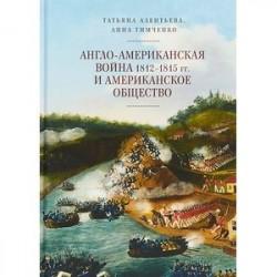 Англо-американская война 1812-1815 гг и американское общество