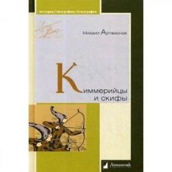 Киммерийцы и скифы. От появления на исторической арене до конца IV века до н.э