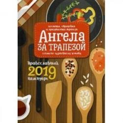 Ангела за трапезой. Православный календарь на 2019 год.