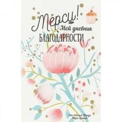 Мерси! Мой дневник благодарности