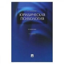 Юридическая психология 3-е изд