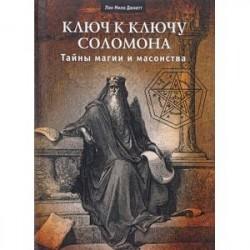 Ключ к ключу Соломона. Тайны магии и масонства