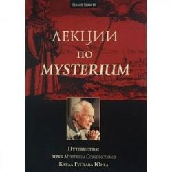 Лекции по Mysterium. Путешествие через Mysterium Coniunctionis Карла Густава Юнга
