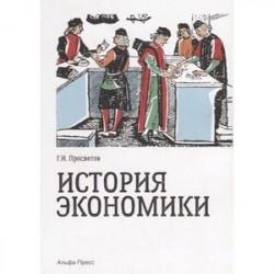 История экономики