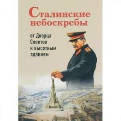 Сталинские небоскребы. От Дворца Советов к высоткам