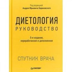 Диетология