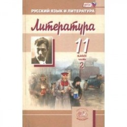Литература. 11 класс. Учебник. Базовый и углубленный уровни. В 3-х частях. Часть 2. ФГОС