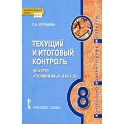 Русский язык. 8 класс. Текущий и итоговый контроль. ФГОС