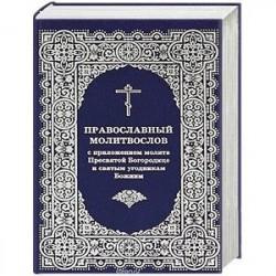 Молитвослов с приложением молитв Пресвятой Богор.