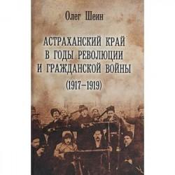 Астраханский край в годы революции и гражданской войны (1917-1919)