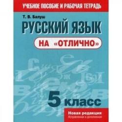 Русский язык на 'отлично'. 5 класс. Пособие для учащихся