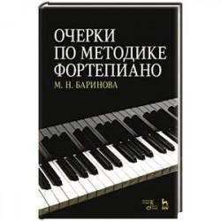 Очерки по методике фортепиано: Учебное пособие. 2-е изд., испр.и доп. Баринова М.Н.