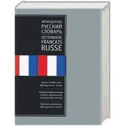 Новый французско - русский словарь.ок 70 000 словарь. Книга перевертыш