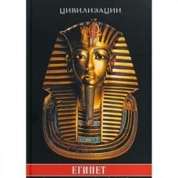 Египет. Культура, религия, архитектура Древнего Египта