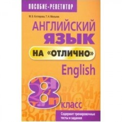 Английский язык на 'отлично' 8 класс