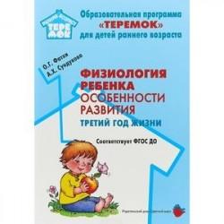 Физиология ребенка. Особенности развития. Третий год жизни. Методическое пособие. ФГОС ДО
