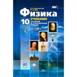 Физика. 10 класс. Учебник. Базовый и углубленный уровни. В 3-х частях. Часть 2. ФГОС