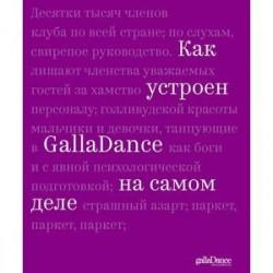 Как устроен GallaDance на самом деле