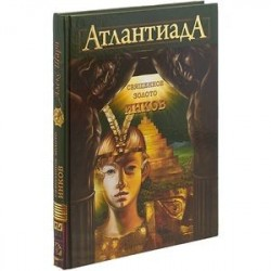 АтлантиадА. Книга 3. Священное золото Инков
