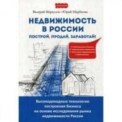 Недвижимость в России: построй, продай, заработай! Высокодоходные технологии построения бизнеса на основе исследования