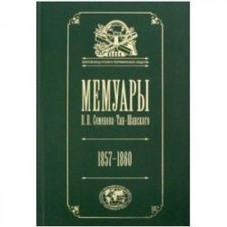 Мемуары: Эпоха освобождения крестьян в России 1857-60. Том 3