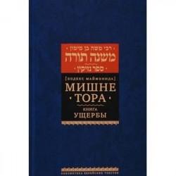 Кодекс Маймонида. Мишне Тора. Книга Ущербы