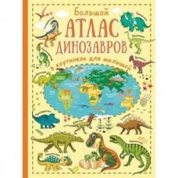 Большой атлас динозавров в картинках для малышей