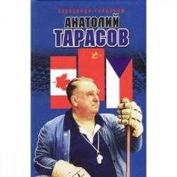 Анатолий Тарасов