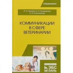Коммуникации в сфере ветеринарии. Учебное пособие