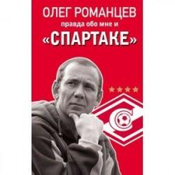 Олег Романцев. Правда обо мне и «Спартаке»