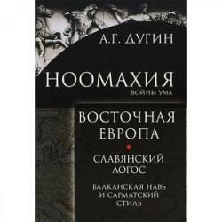 Ноомахия. Войны ума. Восточная Европа. Славянский Логос. Балканская Навь и сарматский стиль