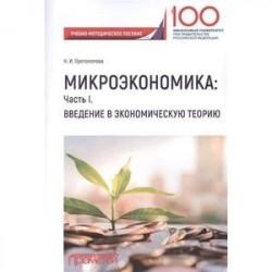 Микроэкономика. Часть I. Введение в экономическую теорию. Учебно-методическое пособие