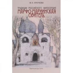 Традиции российского милосердия. Марфо-Мариинская обитель