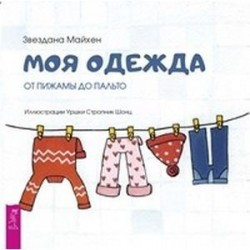 Моя одежда: от пижамы до пальто