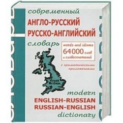Современный англо-русский русско-английский словарь 64000 слов