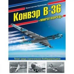Конвэр В-36 'Миротворец'. Гигант среди стратегических бомбардировщиков