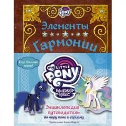 Мой маленький пони. Элементы Гармонии. Энциклопедия-путеводитель по миру пони и сериалу