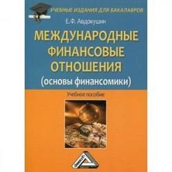 Международные финансовые отношения (основы финансомики). Учебное пособие для бакалавров