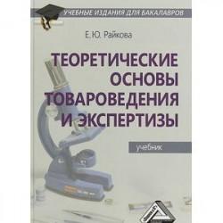 Теоретические основы товароведения и экспертизы. Учебник