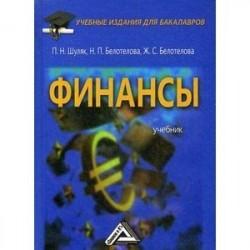 Финансы. Учебник для бакалавров