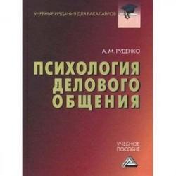 Психология делового общения: Учебное пособие для бакалавров