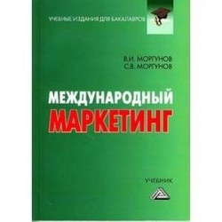 Международный маркетинг. Учебник для бакалавров