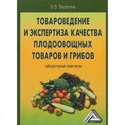 Товароведение и экспертиза хозяйственных товаров. Учебно-практическое пособие для бакалавров