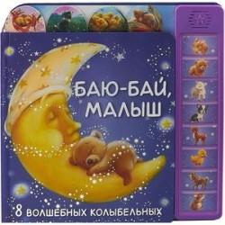 Баю-бай, малыш. 8 волшебных колыбельных