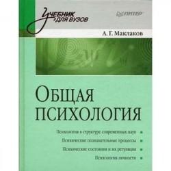 Общая психология. Учебник для вузов. Гриф УМО МО РФ