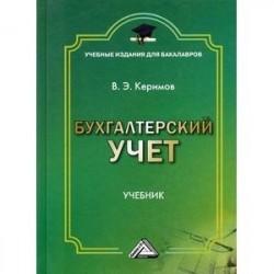 Бухгалтерский учет. Учебник для бакалавров. Гриф МО РФ