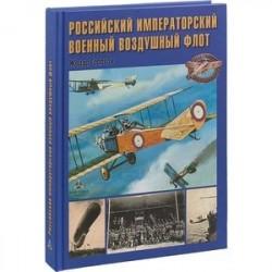 Российский императорский военный воздушный флот