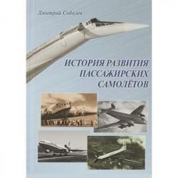 История развития пассажирских самолетов (1910 - 1970-е годы)
