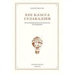 XIII класса Сулакадзев. Источниковедческое историческое исследование